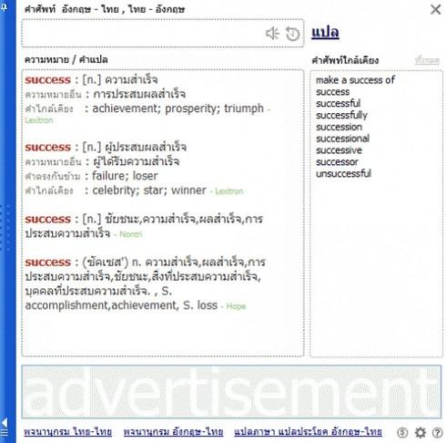 โปรแกรมดิกชั่นนารี แปลอังกฤษเป็นไทย แปลไทยเป็นอังกฤษ HighLight Dictionary