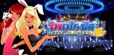 ดาวน์โหลดเกมส์ Texas Poker