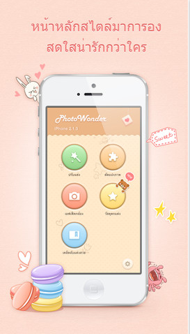 App แต่งรูป Photo Wonder