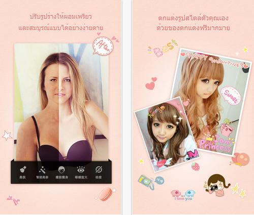 App Photo Wonder
