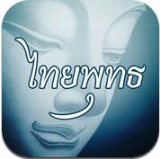 Thai Buddha (App หลักธรรมศาสนาพุทธ คำสอนศาสนาพุทธ ฟรี) :