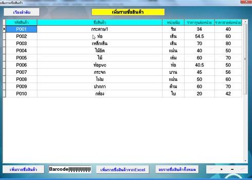 EasyStock 2013 (โปรแกรม Stock สินค้า ระบบสต๊อก ง่ายๆ) :
