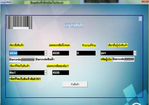 ระบบสต๊อกสินค้า EasyStock