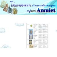 SoftCon Amulet (โปรแกรมบริหารพระเครื่อง เช่าพระเครื่อง เพื่อ นักสะสมพระเครื่อง)