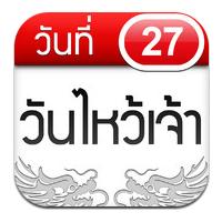 วันไหว้เจ้า (App วันไหว้เจ้า)