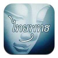 Thai Buddha (App หลักธรรมศาสนาพุทธ คำสอนศาสนาพุทธ ฟรี)