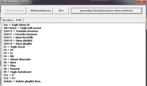 EntertainMAN 9Karaoke (โปรแกรมตัดเสียงร้องคาราโอเกะบน Youtube) :