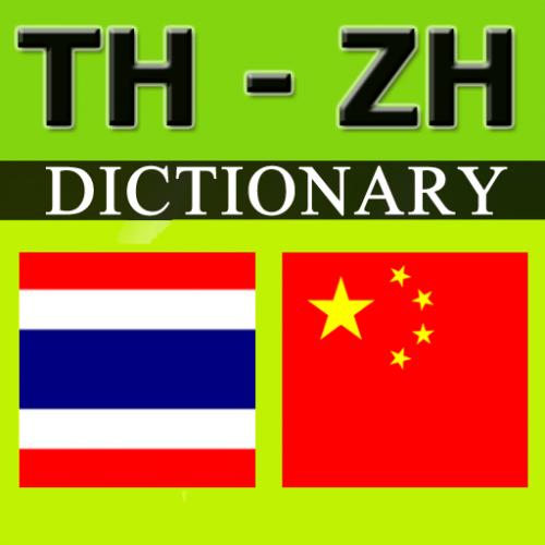 Thai Chinese Dictionary (พจนานุกรมไทย-จีน แปลไทยเป็นจีน) :
