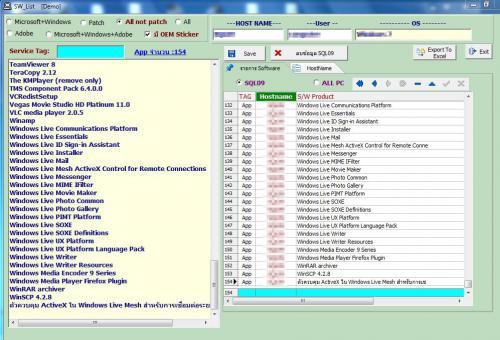 Client Software Lists (แสดง โปรแกรมติดตั้ง ที่มีอยู่ในเครื่อง)