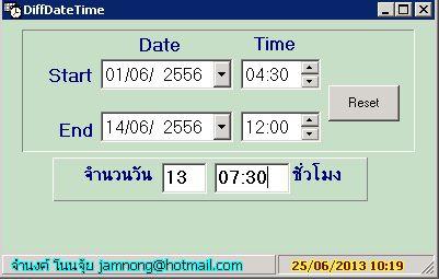 โปรแกรมคำนวณหาผลต่างระหว่างวันเวลา DiffDateTime