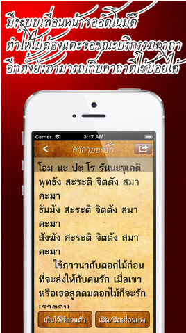 App คาถา