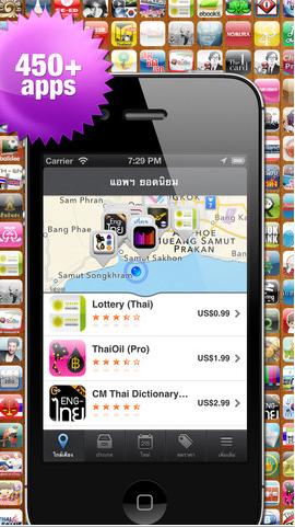 App ไทย