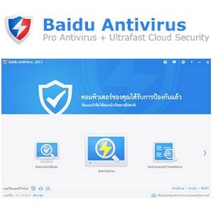 Baidu Antivirus 2015 (โปรแกรมสแกนไวรัส Baidu) :
