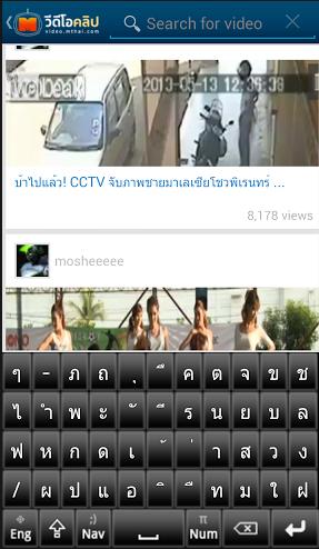 App ดูคลิป MThai