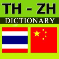 Thai Chinese Dictionary (พจนานุกรมไทย-จีน แปลไทยเป็นจีน)