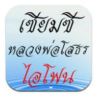 Horo Sotorn (App เซียมซีหลวงพ่อโสธร)