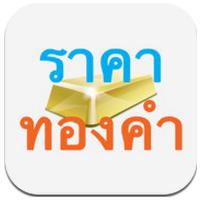 DooGold (App ดูราคาทอง)