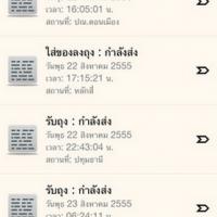 EMS Finder (App ตรวจสอบสถานะ ส่ง EMS)