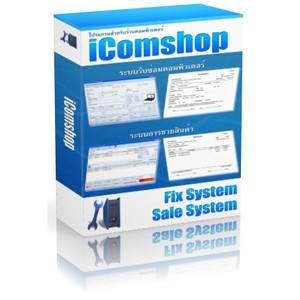 iComshop (โปรแกรมเก็บประวัติลูกค้า สินค้า ร้านคอมพิวเตอร์) :