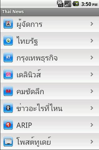 App ข่าวไทย
