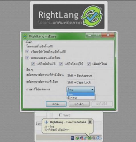 โปรแกรมแก้พิมพ์ผิดภาษา RightLang