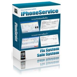 iPhoneService (โปรแกรม เก็บประวัติข้อมูลลูกค้าร้านซ่อมมือถือ) :