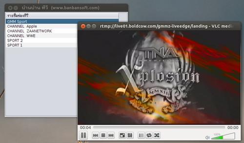 BanBanTV  (โปรแกรมดูทีวีออนไลน์ บนทุก OS) :