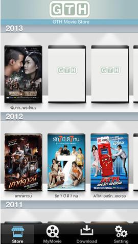 App ดูหนัง GTH