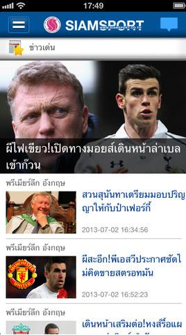 App อ่านข่าวกีฬา Siamsport News