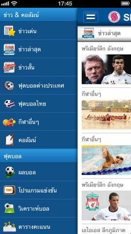 App อ่านข่าวกีฬา