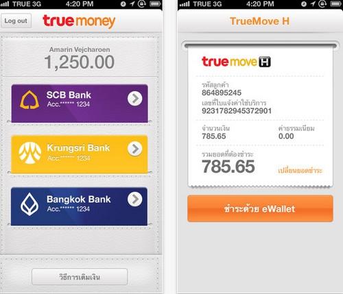 TrueMoney Wallet แอปจ่ายเงินออนไลน์