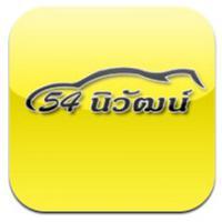 54Niwat (App ค้นหารถมือสอง)