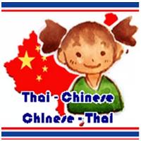 App พจนานุกรมไทยจีน