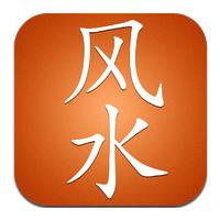 App ดูฮวงจุ้ย