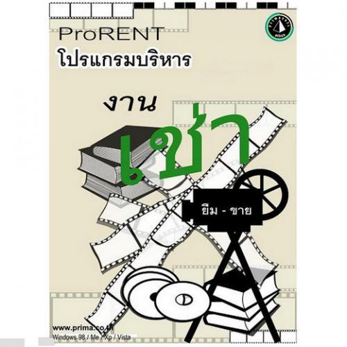 Prima ProRENT (โปรแกรมบริหารงาน เช่าสินค้า ยืมสินค้า ขายสินค้า) :