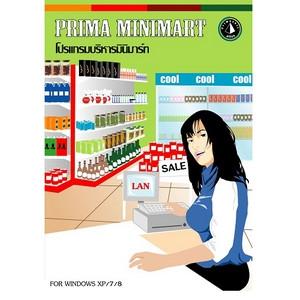 Prima miniMART (โปรแกรมร้านขายของ ร้านมินิมาร์ท) :