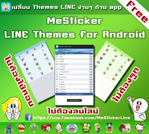 โปรแกรมเปลี่ยนธีม LINE บน Android