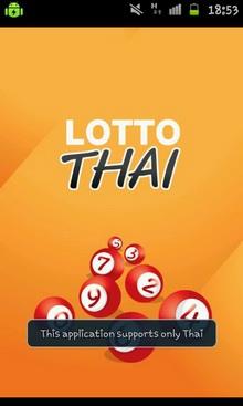 App ตรวจหวย Lotto Thai
