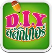 D.I.Y สติ๊กเกอร์ (App ทําสติ๊กเกอร์เอง) :