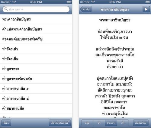 App รวมบทสวดมนต์ Thai Pray