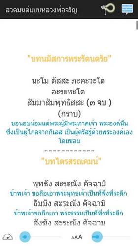 App รวมบทสวดมนต์ ThaiPray