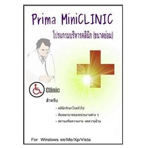 Prima MiniCLINIC (โปรแกรมบริหารคลินิก คลินิกขนาดเล็ก) :