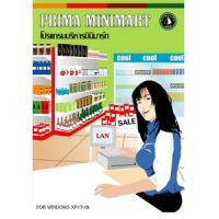 Prima miniMART (โปรแกรมร้านขายของ ร้านมินิมาร์ท)