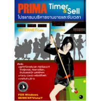 Prima Timer and Sell (โปรแกรมบริหารงานขาย ขายจับเวลา)