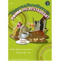 Prima myRESTAURANT (โปรแกรมภัตตาคาร บริหารภัตตาคาร สวนอาหาร)