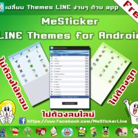 MeSticker LINE Themes (เปลี่ยนธีม LINE)
