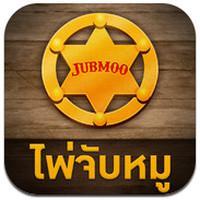 Jubmoo (เกมส์จับหมู เกมส์ไพ่จับหมู)
