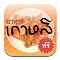 i-Cook Korean TH (App สูตรอาหารเกาหลี)