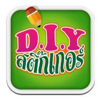 D.I.Y สติ๊กเกอร์ (App ทําสติ๊กเกอร์เอง)