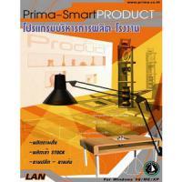 Prima SmartPRODUCT (โปรแกรมบริหารการผลิต วางแผนการผลิต รับเหมางานต่างๆ)